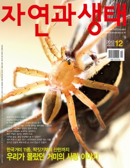 '2012 12 Vol.65'   