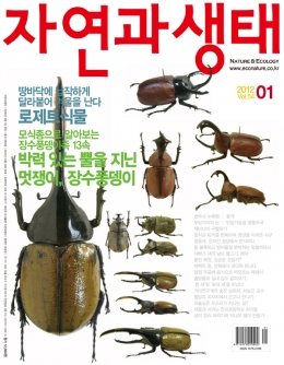 '2012 1 Vol.54'   