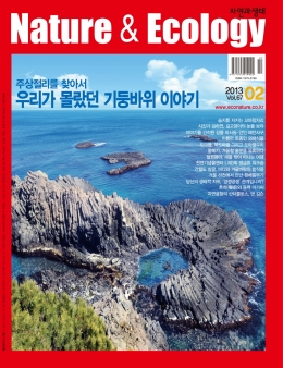 '2013 2 Vol.67'   