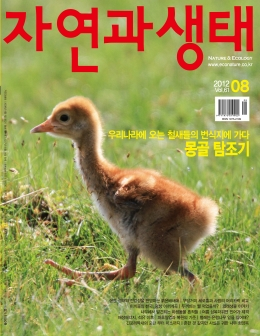 '2012 8 Vol.61'   